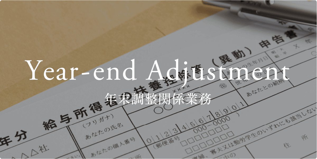 Year‐end Adjustment